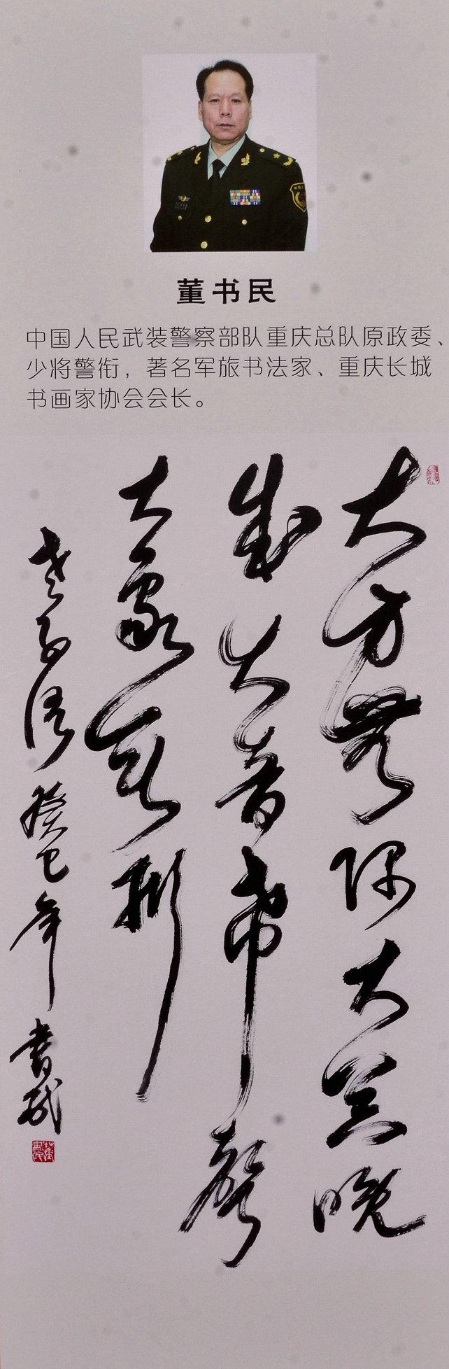 """""""翰墨中国梦,书画石狮行""""全国书画名家作品展"""